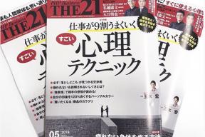 【掲載情報】THE21(5月号)「仕事が9割うまくいくすごい心理テクニック」
